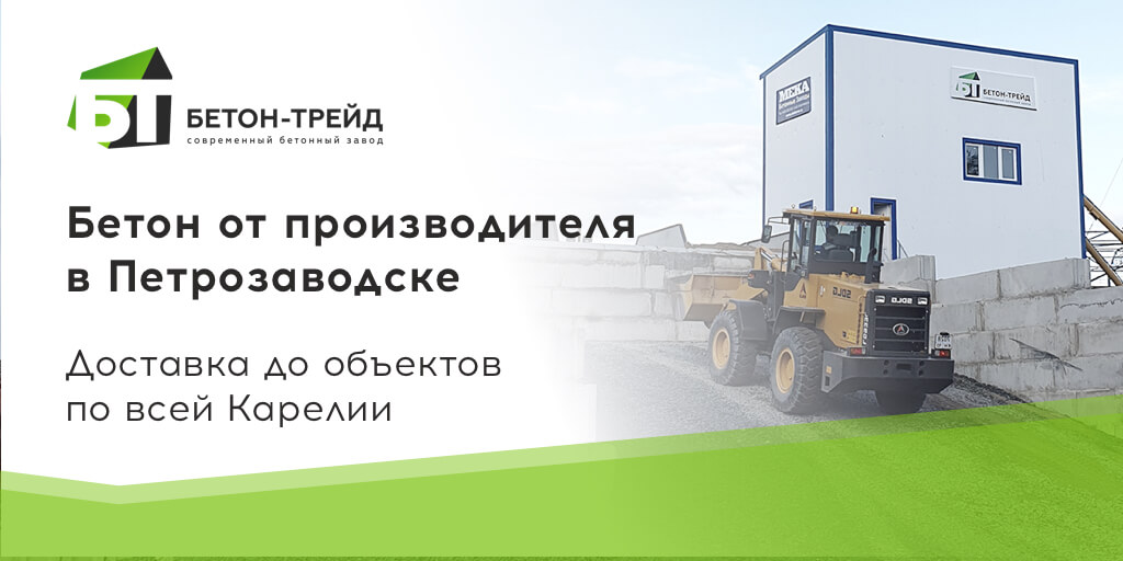 Бетон петрозаводск заказать что такое реология бетонной смеси